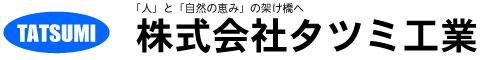 株式会社タツミ工業 熊本井戸・温泉・ポンプ工事