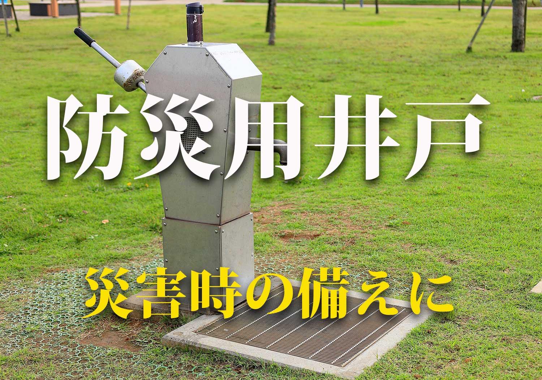 防災用井戸